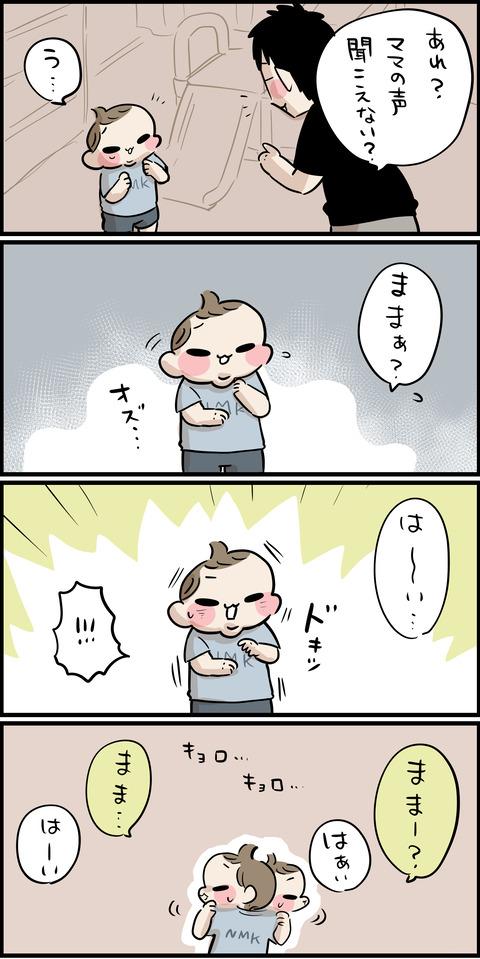 かくれんぼその21
