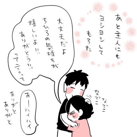 息子の愛11