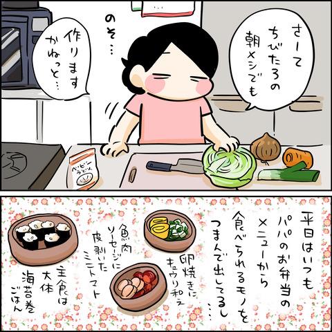 野菜うどんの罠1