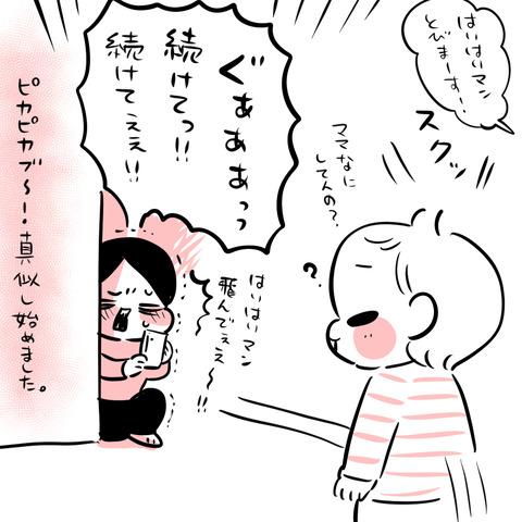 ピーカーブ〜4