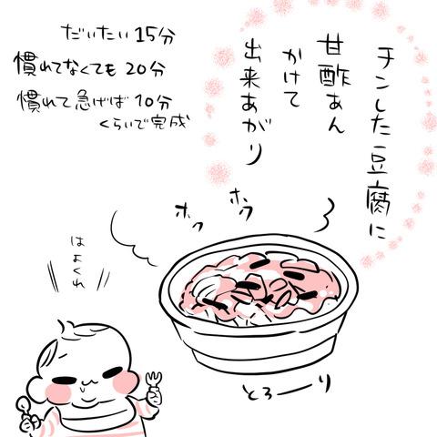 甘酢あんレシピ6