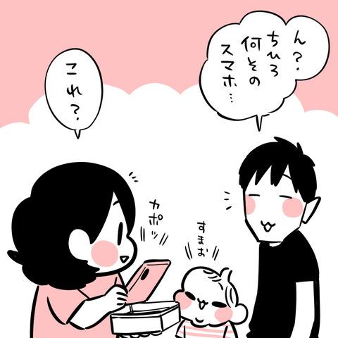 LINEモバイル清書1