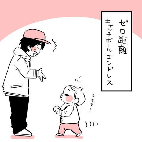 キャッチボール9