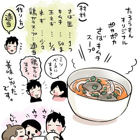 さばキムチスープ