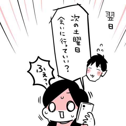 交際0日その84