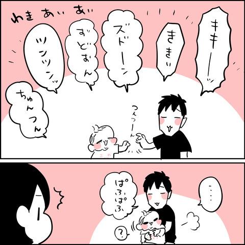 ぱむぱむ2
