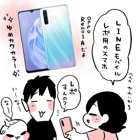 LINEモバイル清書2