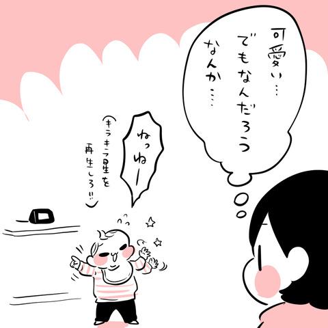 きたきた3