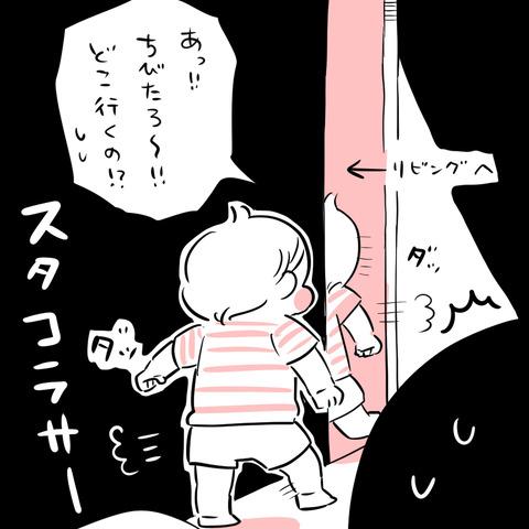 ねんね警察4