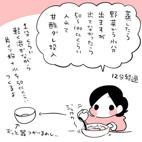 甘酢あんレシピ4