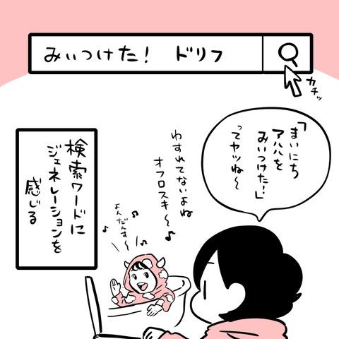 うろ覚え3