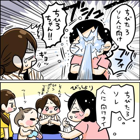 うーちゃん水鉄砲3