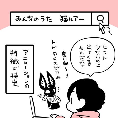 うろ覚え2