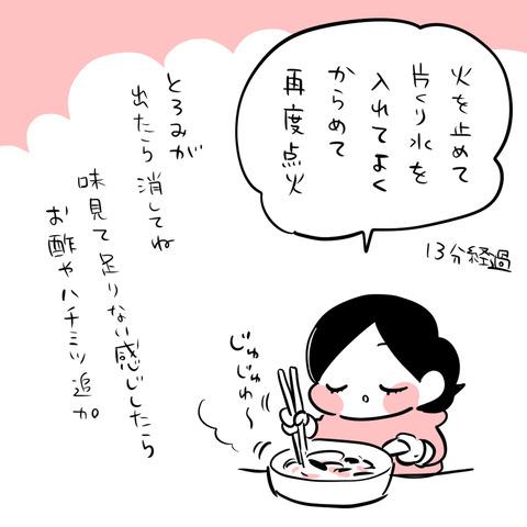 甘酢あんレシピ5