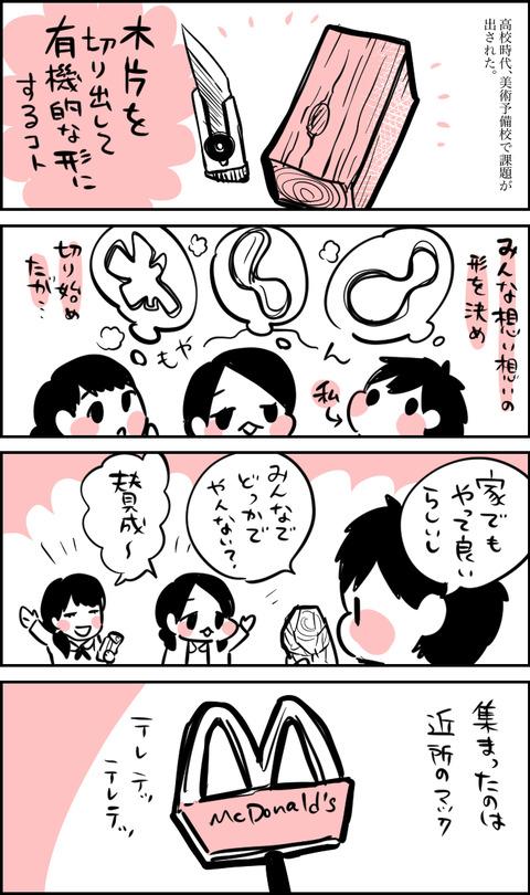 livedoorブログ5