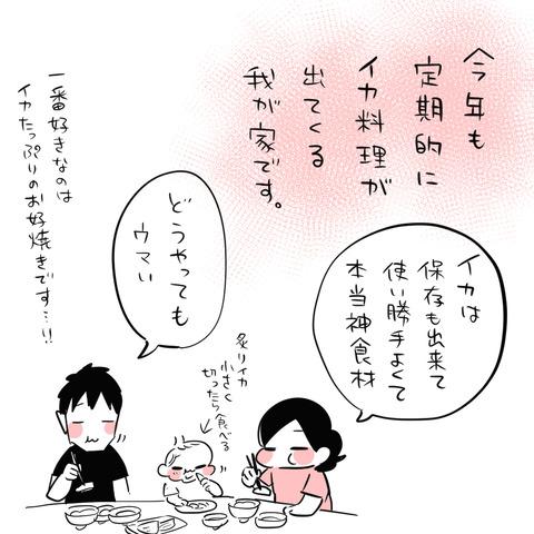 イカ釣り7