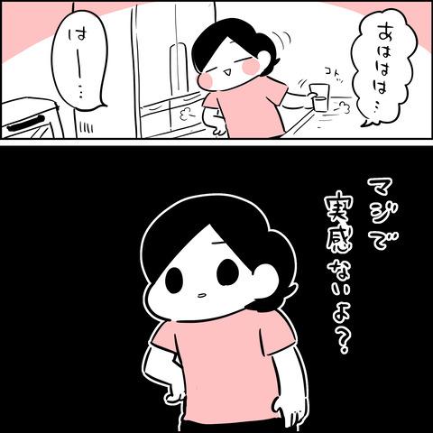 実感ない2