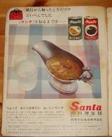 SANTA缶詰広告