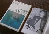 新潮現代文学62森茉莉
