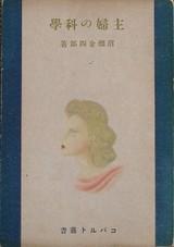 『主婦の科学』東郷青児装丁