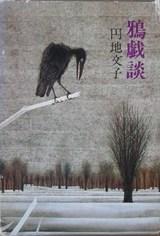 円地文子『鴉戯談』