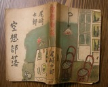 長谷川春子装幀『空想部落』