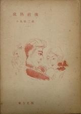 長谷川春子装幀『成熟前後』表紙