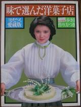 ミセス愛蔵版「味で選んだ洋菓子店」