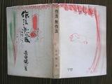 長谷川春子装幀『作法無作法』吉田健一