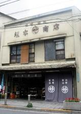 茶沢通りの商店