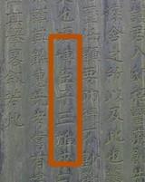 江藤新平遭難碑の拡大図