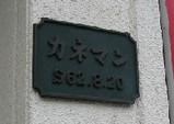 会津カネマン看板