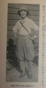 『南の処女地』長谷川春子写真