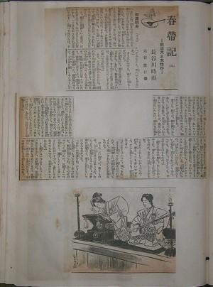 春帯記_田澤稲舟