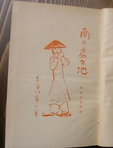 長谷川春子「南の処女地」表紙