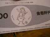 噂の犀さんが貰った券