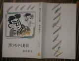長谷川春子装幀『坊ちゃん社員』表紙