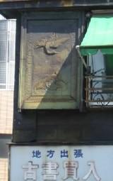 三鷹古本屋戸袋(鳥つき)