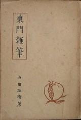 山田珠樹『東門雑筆』