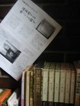 邪宗門の森茉莉関連書籍