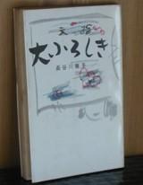 長谷川春子『大ぶろしき』表紙