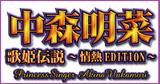 歌姫伝説ロゴ