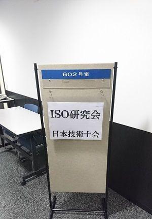 ISO研究会