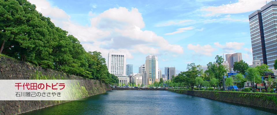 千代田のトビラ イメージ画像