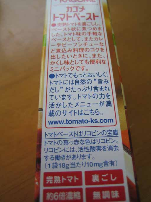 ペースト カゴメ トマト