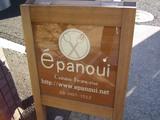 駒沢通り沿いの看板@エパヌイ