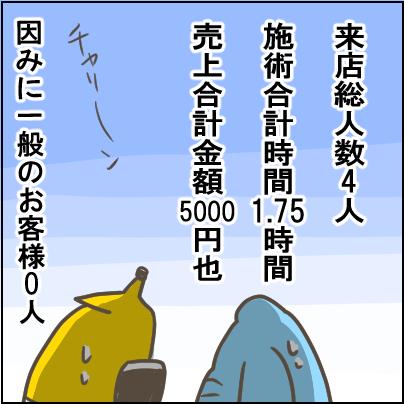 105-3