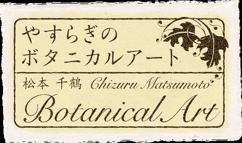 logo_Chizuru-s