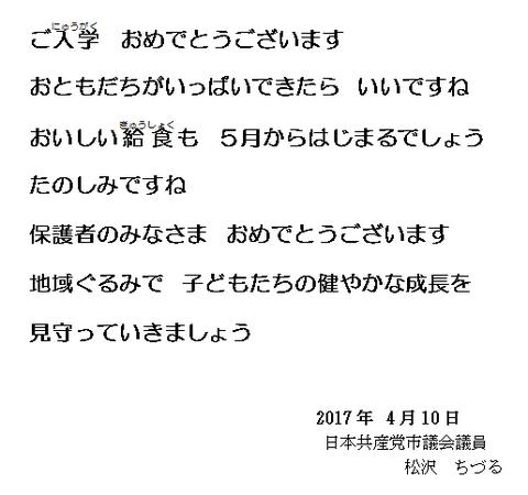 2017_04_10_nyugaku_ed