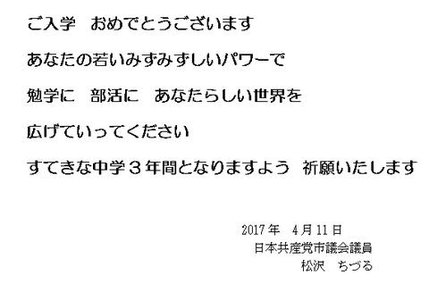 2017_04_10_nyugaku_jh